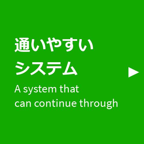 通いやすいシステム