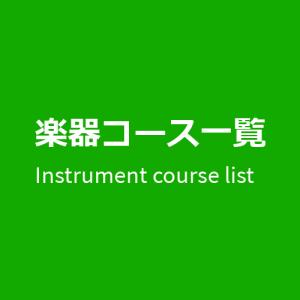 楽器コース一覧