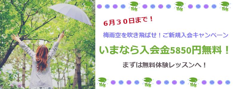 梅雨空を吹き飛ばせ!ご新規入会キャンペーンsp
