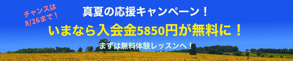 真夏の応援キャンペーン!2020