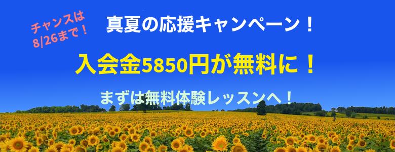 真夏の応援キャンペーンsp