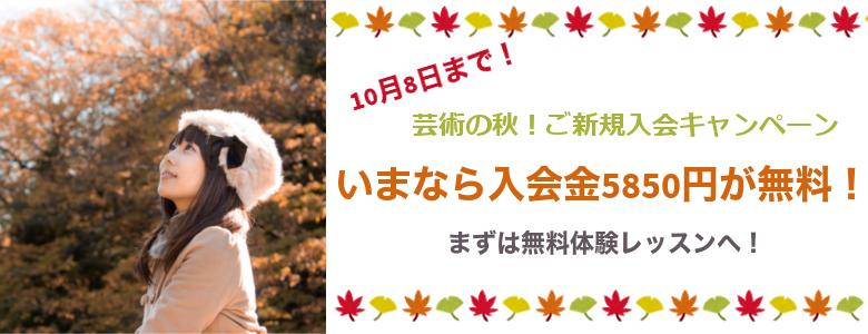 芸術の秋!ご新規入会キャンペーンsp