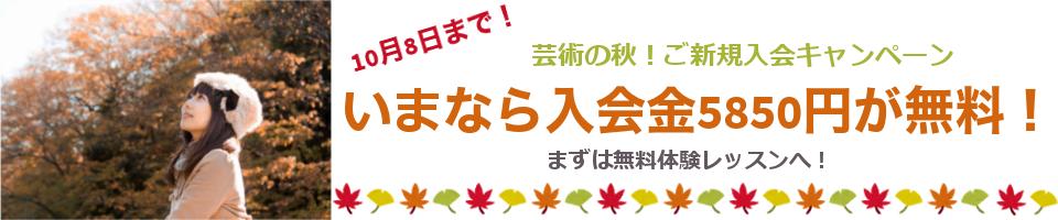 芸術の秋キャンペーン!2020