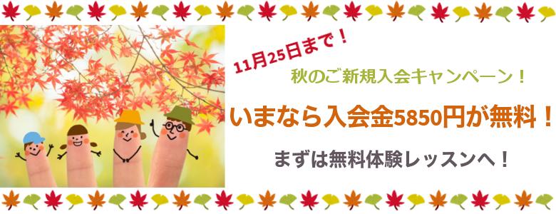 秋のご新規入会キャンペーン!2020sp