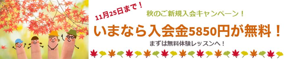 秋のご新規入会キャンペーン!2020