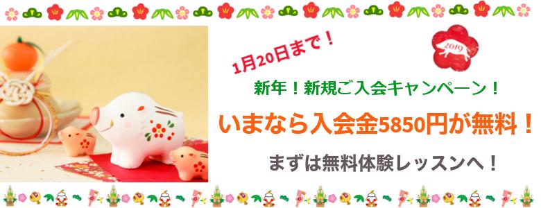 新年!新規ご入会キャペーンsp