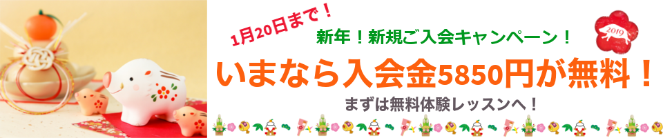 新年!新規ご入会キャンペーン