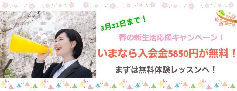 春の新生活応援キャンペーン!sp