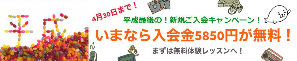 平成最後の!新規ご入会キャンペーン!
