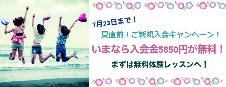 夏直前!ご新規入会キャンペーン!sp