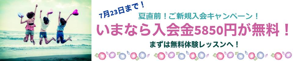 夏直前!ご新規入会キャンペーン!