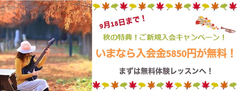 秋の特典!ご新規入会キャンペーン!sp