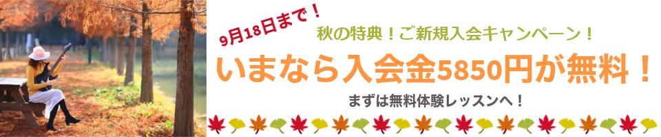 秋の特典!ご新規入会キャンペーン!