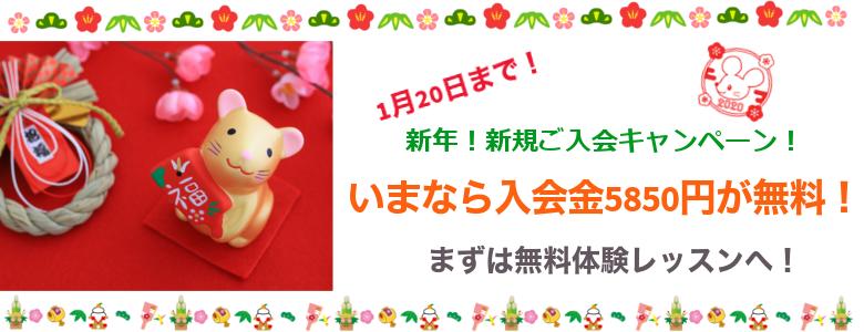 新年!新規ご入会キャペーンsp2020
