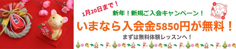 新年!ご新規入会キャンペーン!2020