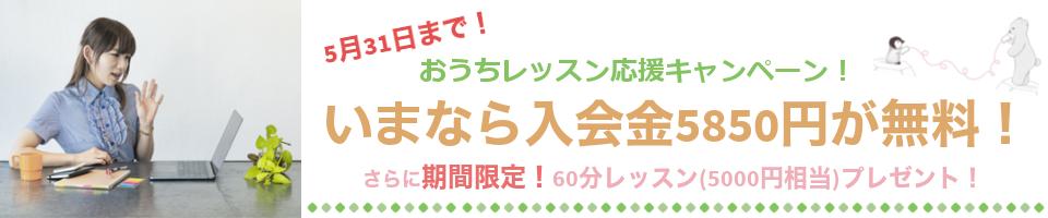 おうちレッスン応援キャンペーン!