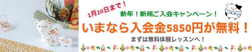 新年!ご新規入会キャンペーン!2021